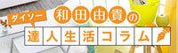blog_daiso1.jpg